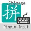 Chinese Pinyin Input